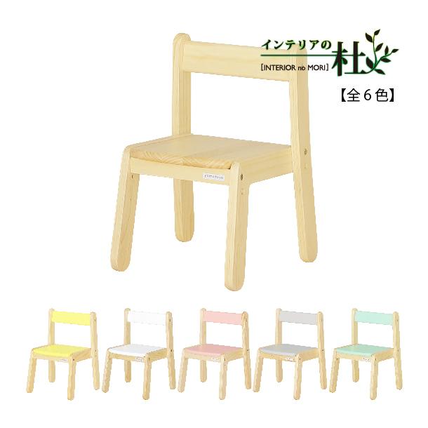 軽い 高さ調整可能 子供椅子 木製 スタッキング 重ねられる 省スペース 6歳頃まで プレゼント ギフト 日本産 誕生日祝い 大和屋 椅子 イス リトルチェア 価格 交渉 送料無料 のし 長く使える キッズ ノスタ 全6色 デスク yamatoya 幼児用