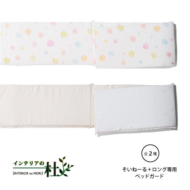 大和屋 yamatoya そいねーる+ロング ベッドガード 全2種 ほしのしずく ひかりのしずく 怪我防止 サイドガード 手洗い可能 送料無料 のし対応