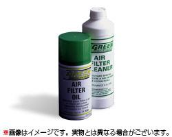 GREEN FILTER グリーンフィルター エアフィルター 希少 専用クリーナー エアフィルターメンテナンスキット スーパーセール 専用オイル■メンテナンスキット