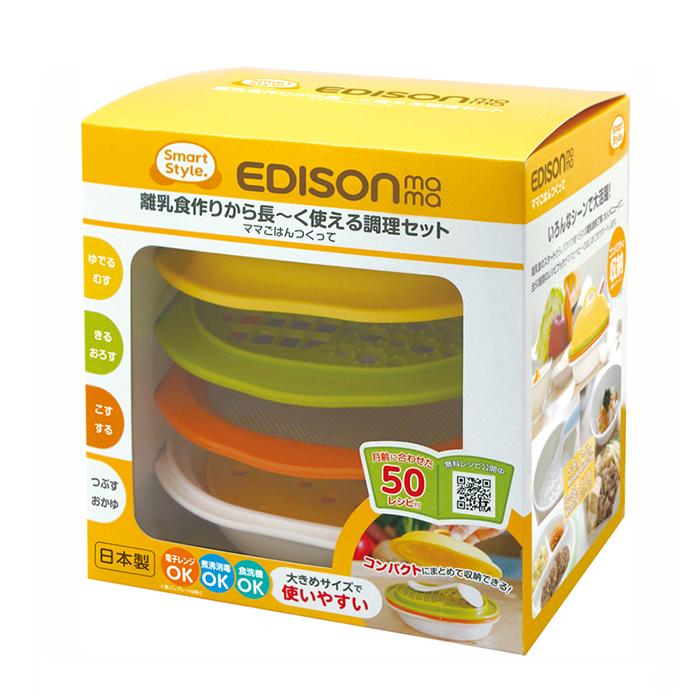 離乳食作り 販売 ベビーキッズ食器 離乳食作りから長~く使える調理セット 日本製 日本正規代理店品 エジソン 離乳食 小分けトレー 小分けパック 調理セット ママごはんつくって