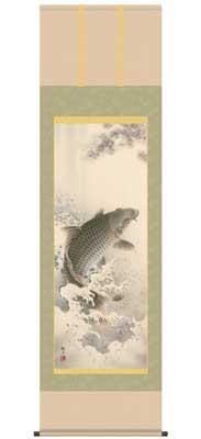 【送料無料】【2013年新作】 掛け軸(端午の節句) 大昇鯉(尺五)/森山観月
