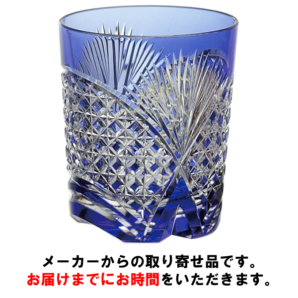 【カガミクリスタル】 江戸切子 〈笹っ葉に四角籠目 紋〉 ロックグラス 青 250cc
