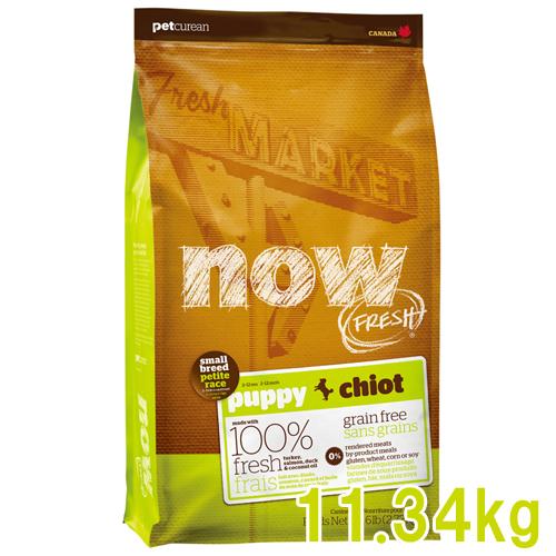 NOW FRESH グレインフリー スモールブリード 子犬用 11.34kg[ナウフレッシュ/Grain Free/穀物不使用/ドッグフード/プレミアムフード/小型犬/小粒/子犬/ダイエット/肥満]