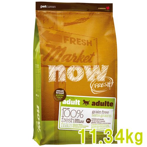 NOW FRESH グレインフリー スモールブリード 成犬用 11.34kg[ナウフレッシュ/Grain Free/穀物不使用/ドッグフード/プレミアムフード/小型犬/小粒/アダルト/ダイエット/肥満]