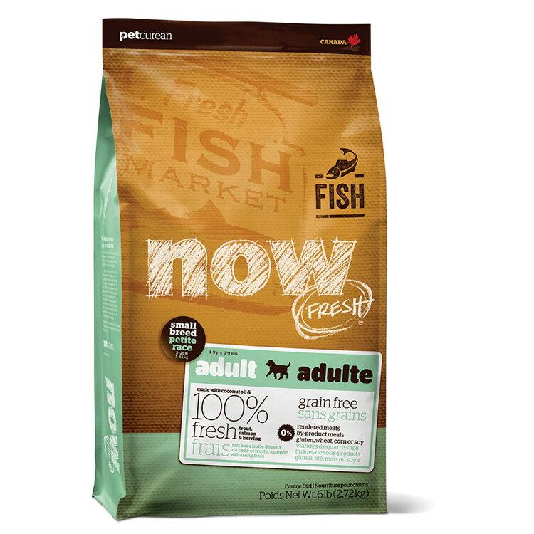 NOW FRESH スモールブリード フィッシュアダルト 11.34kg[ナウフレッシュ/グレインフリー/穀物不使用/魚/トラウトマス/サーモン/ニシン/超小型犬/小型犬/成犬ダイエット/肥満]