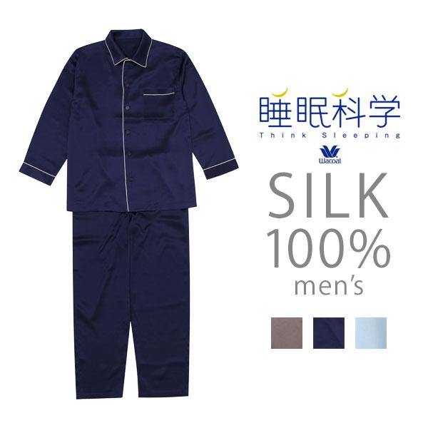 【10%OFF】ワコール 睡眠科学 シルクサテン メンズパジャマ 上下セット メンズ YGX509