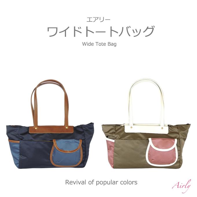 日本製 バッグ 軽量Airly エアリーワイドトートバッグ 国産バッグ レディースバッグ ナイロンバッグ バッグ 本革
