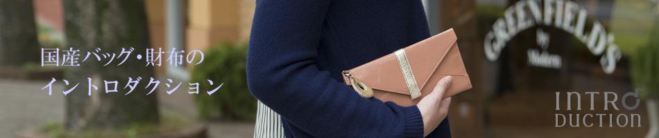 国産バッグ・財布 INTRODUCTION:INTRODUCTION ひかえめな主張 使いやすさを、美しく。