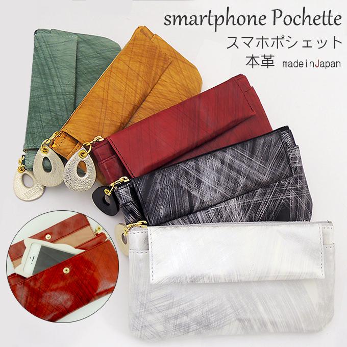 本革スマホポシェット スマートフォンポーチ スマホケース Marilynマリリンシリーズ iPhone 8 PlusやXperia XZ3のような大きなスマホもちゃんと入ります!多機能ポシェット お財布ポシェット 国産本革ポーチ