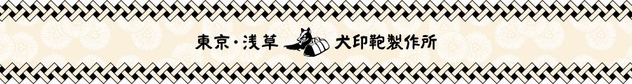 犬印鞄製作所楽天市場店:犬印鞄製作所 | 昭和28年創業の質実剛健な帆布鞄の工房 | 東京・浅草