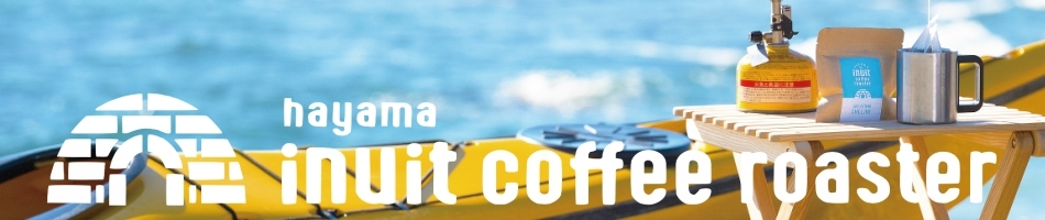 葉山 inuit coffee roaster:葉山の海辺で自家焙煎を行うスペシャルティコーヒーの専門店