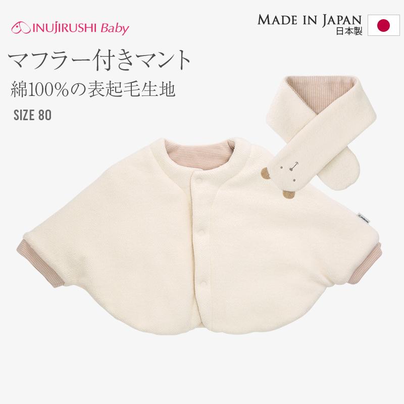 【 ベビーウェア 】秋冬 ベビー マフラー 付き マント | ボレロ オフホワイト 白 コットン 80サイズ 出産祝い 日本製 赤ちゃん 洋服 ベビー プレゼント 贈り物 女の子 男の子 犬印本舗 INUJIRUSHIBaby