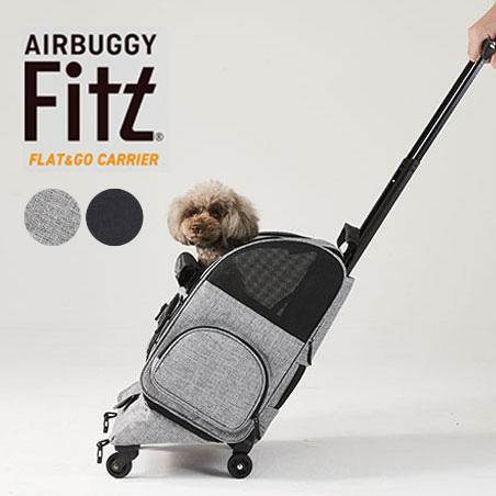 即納可 送料無料 ペットキャリー エアバギーフィット AIRBUGGY FITT 40%OFFの激安セール ペット ペットも快適 ペット用品 旅行やお出かけに 底面が平らになって おうち時間 国内送料無料