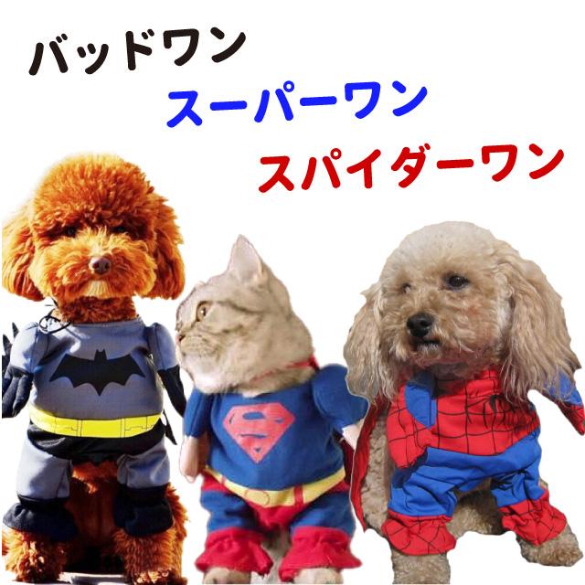 爆笑 おもしろ なりきり 高品質 ドッグウェア 犬 可愛い かわいい 犬屋 衣装 仮装 着ぐるみ 安い 犬服 猫服 洋服 コスプレ 2足歩行 ハロウィン 小型犬用 ペット バラエティー 与え グッズ 変身 おしゃれ コスチューム スーパーワン バットワン スパイダーワン