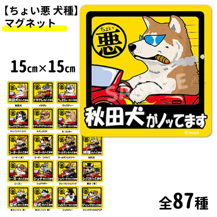マグネット (15cm)犬 ちょい悪 各種 大型犬 犬屋 いぬや オリジナル 雑貨 グッズ ペット