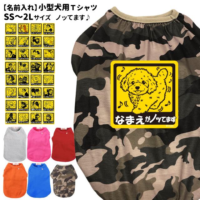 犬 服 名前入れ 小型用 Tシャツ ノッてますデザイン 正方形 S~2L 春夏 犬屋
