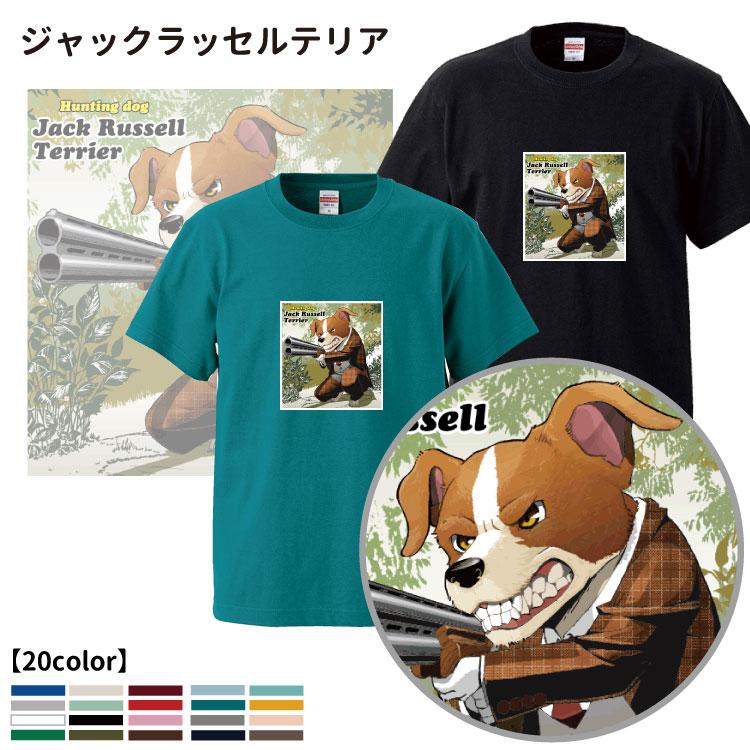 日本正規代理店品 いぬや オーナー Tシャツ 2020新作 犬 人気 メンズ ジャック オリジナル トップス オーナーTシャツ 半袖 ルームウェア ギフト クリスマス ブランド お誕生日 敬老の日 お祝い 犬屋 Wan'sデザイン ジャックラッセルテリア レディース