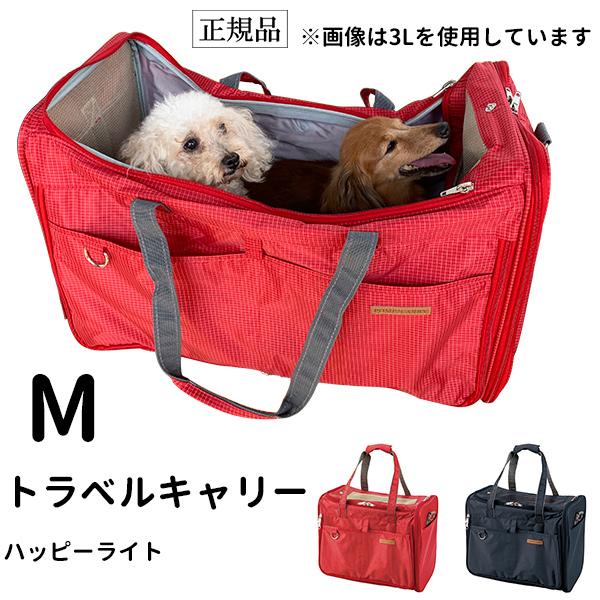 トラベルキャリー ハッピーライト【M】 [5522] キャリーバッグ 小型犬 キャリーケース【ポンポリース】 送料無料