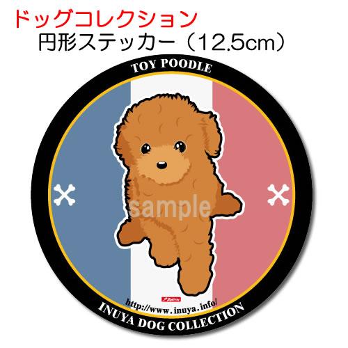 ドッグコレクション トイプードルステッカー円形12.5cmサイズ 犬屋 いぬや