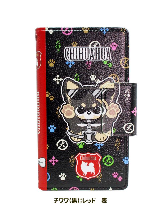 犬 スマホカバー チワワ 茶 ライムグリーン ピンク 黒 レッド ホワイト ケース ドッグコレクション