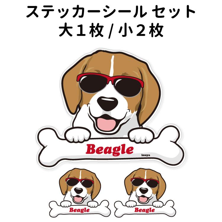 ビーグル ステッカー 車 カーステッカー 犬 グッズ 骨 サングラス 雑貨 グラサンデザイン 保証 小型犬 小2枚 inuya 犬屋 蔵 大1枚 いぬや inu セット