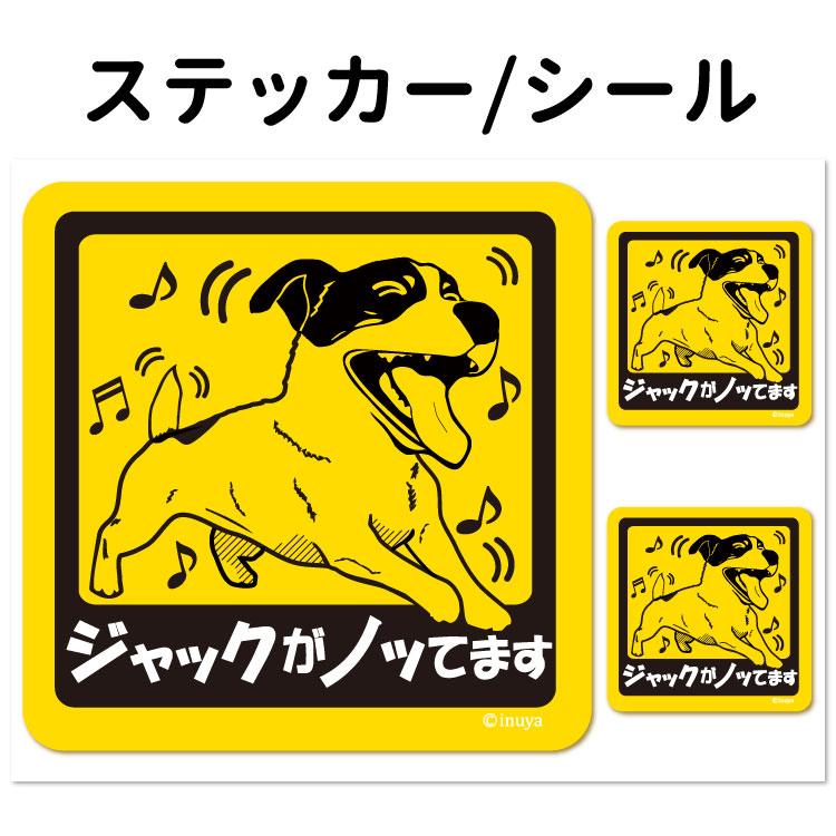 ◆在庫限り◆ ジャック ラッセル テリア ステッカー シール 車 犬が乗ってます かっこいい おしゃれ 正方形セット いぬや アウトドア スーツケース犬屋オリジナル ジャックラッセルテリア 犬屋 犬ステッカー 日本製 犬がノッてます