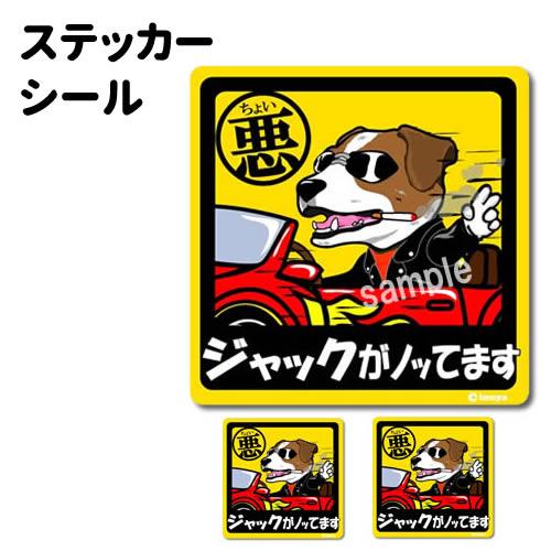 犬 ステッカー シール ジャックラッセルテリア 犬 ちょい悪 正方形セット 犬屋 いぬや