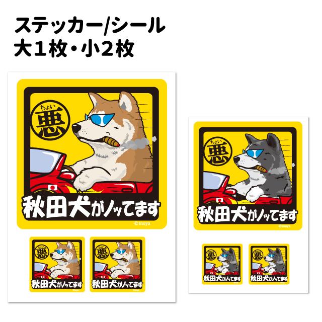 秋田犬 が ノッてます ステッカー 車 カーステッカー 注目ブランド 犬 グッズ 乗ってますステッカー 雑貨 inuya inu 犬屋 いぬや 再再販 正方形セット かっこいい アウトドア sts ちょい悪 大型犬 スーツケース シール おしゃれ
