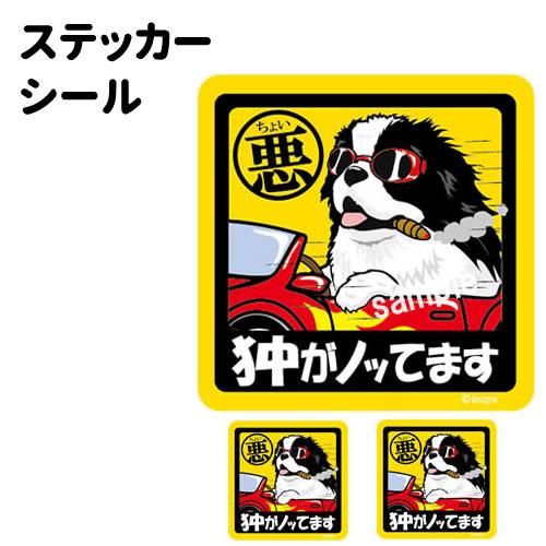 犬 ステッカー シール 狆 犬 ちょい悪 正方形セット 犬屋 いぬや