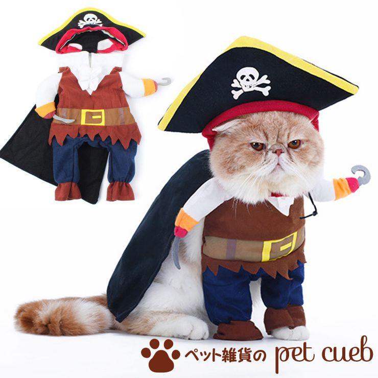海賊キャプテンに大変身 SNSで大人気の二足歩行タイプのコスチューム ハロウィンの人気者になろう メール便可能 海賊 パイレーツ キャプテン帽子付き 二足歩行 犬 服 お金を節約 ハロウィン 海 猫服 かわいい 変身 キャラクター 内祝い 仮装 コスプレ カリブの海賊