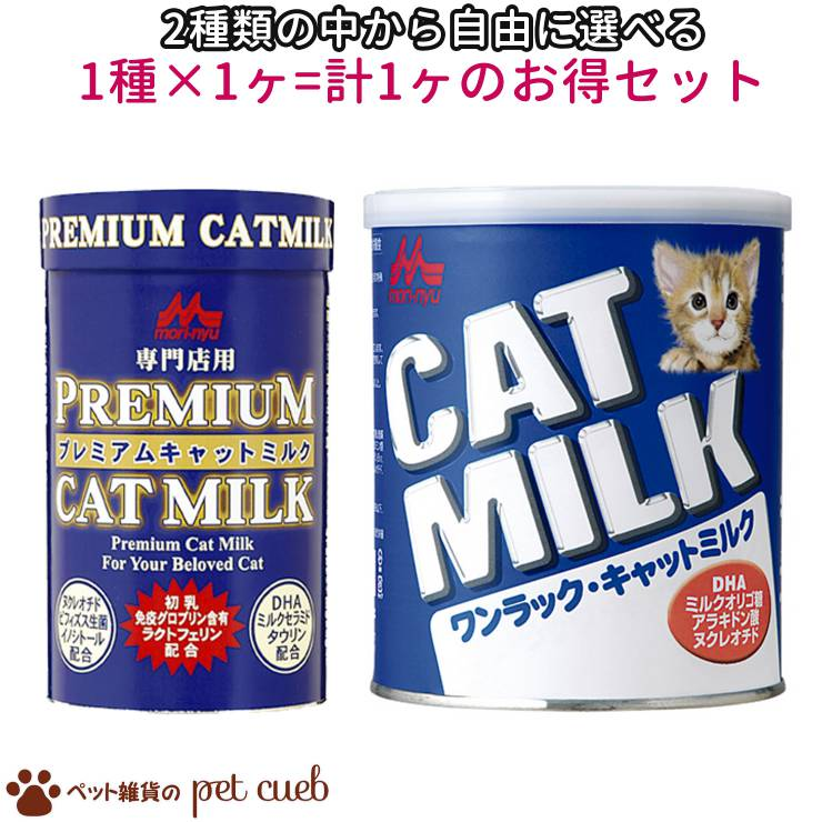国産品 猫ちゃん用のキャットミルク 猫の健康な成長をサポートするミルク 豪華な 2ヶ購入で宅配便送料無料 18%OFF 代引き不可 ワンラック キャットミルク 270g お徳用 プレミアム 選べる1種類×1ヶセット 森乳サンワールド アソート 150g