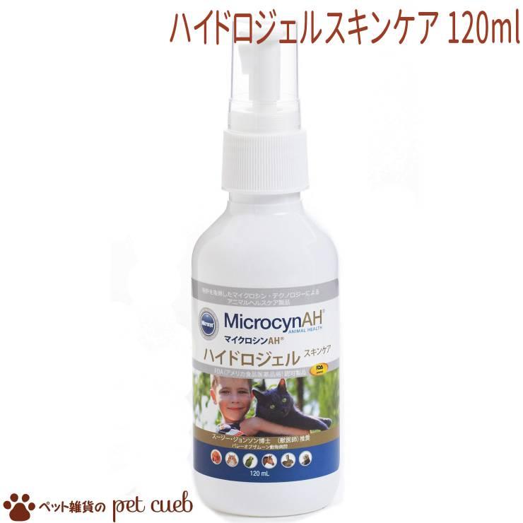刺激のない成分のため、眼、耳、口などの敏感な部分(粘膜)やその周辺にも使用できます。 【定形外送料無料250g/同梱不可】【マイクロシンAH ハイドロジェルスキンケア 120ml】皮膚トラブル 除菌 抗菌 ジェル 犬 猫 小動物 オールペット Microcyn アニマルヘルスケア【ワールド・ペットケア】