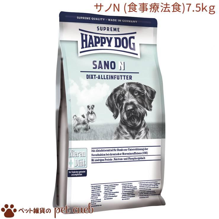 【送料無料/商品代引き不可】【HAPPY DOG サノN - 7.5kg】全犬種 成犬~高齢犬用 腎臓肝臓ケア