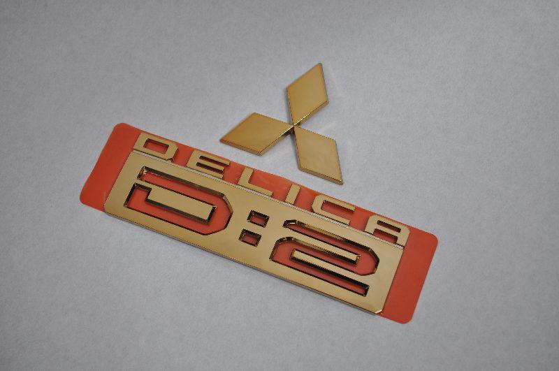 MB15系デリカD2 ゴールドエンブレム リア2点SET  純正/メッキ/カラーメッキ/セット/単品/車/車パーツ/カーパーツ/高品質/送料無料