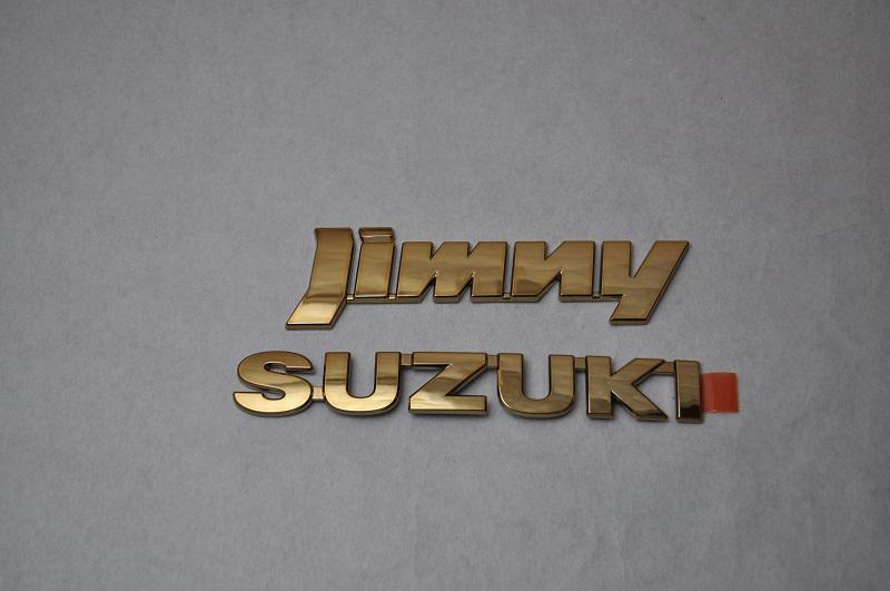 JB23 ジムニー ゴールドメッキエンブレムSUZUKIロゴ/ジムニーロゴ 2点SET  純正/メッキ/カラーメッキ/セット/単品/車/車パーツ/カーパーツ/高品質/送料無料