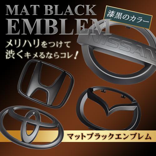 That M35 Stagea mat black emblem (matte) rear car ◆ ◆
