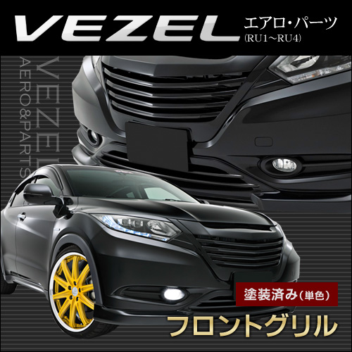 ◆ ◆ RU 1-4 Aero Vesel front grille painted (color)