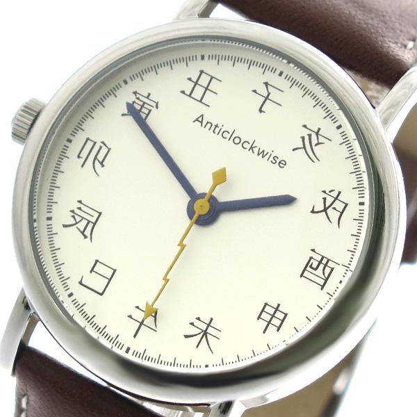 【お買い物マラソンxポイントアップ】(~4/26 01:59) 【ポイント10倍】(~4/30 23:59) スギヤマ SUGIYAMA 腕時計 ANTICLOCKWISE-ETO アンチクロックワイズ Anticlockwise クォーツ ホワイト ブラウン ユニセックス