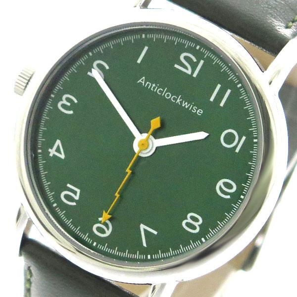 (~8/31) スギヤマ SUGIYAMA 腕時計 SUGIYAMA グリーン ANTICLOCKWISE-GR アンチクロックワイズ Anticlockwise 腕時計 クォーツ グリーン ユニセックス, 宍喰町:a06d505c --- officewill.xsrv.jp