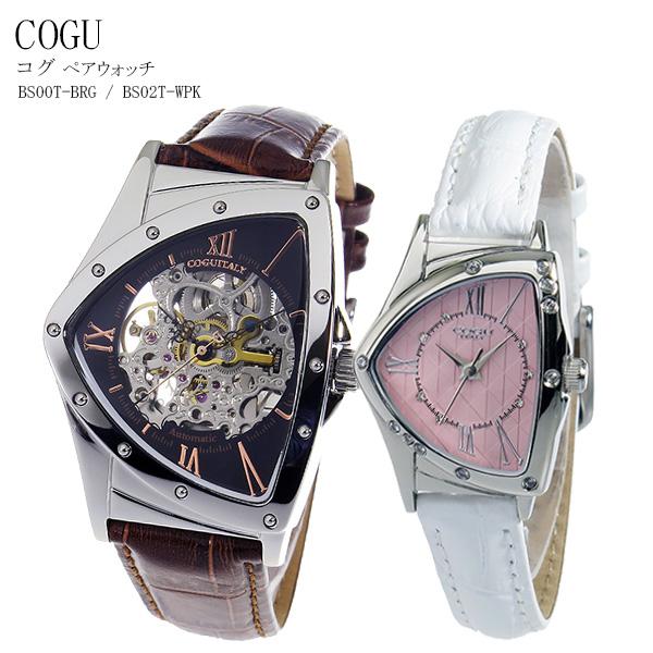 (~8 COGU/31) コグ COGU ペアウォッチ 腕時計 BS00T-BRG ペアウォッチ/BS02T-WPK ブラック コグ/ピンク, アヤセシ:fcbd3acd --- officewill.xsrv.jp