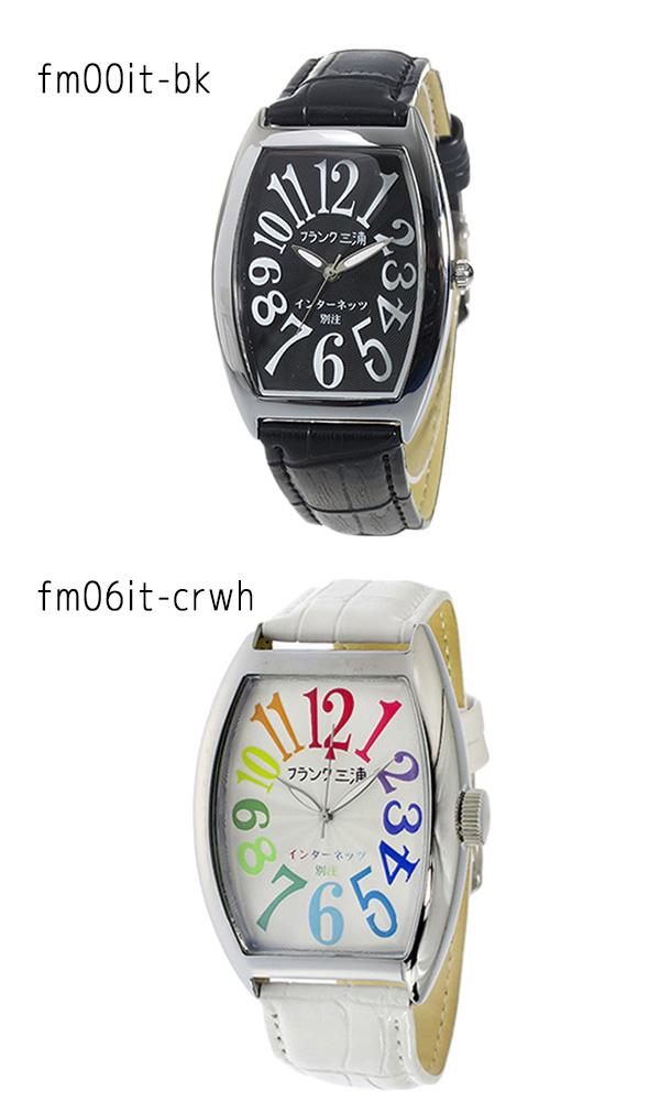 【お買い物マラソンxポイントアップ】(~4/26 01:59) 【ポイント2倍】(~4/30 23:59) フランク三浦 腕時計 インターネッツ別注 クォーツ ブラック ホワイト fm00it-bk fm06it-crwh ペアウォッチ