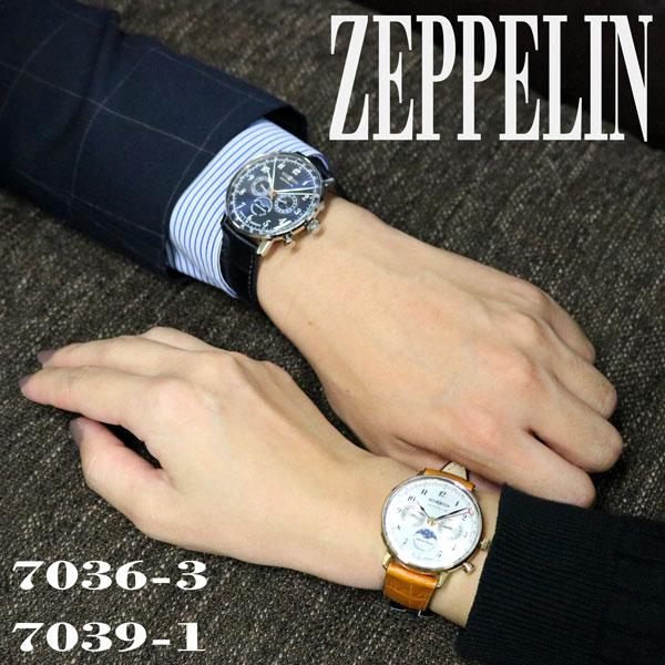 (~4/30)【キャッシュレス5%】ツェッペリン ZEPPELIN 腕時計 7036-3 7039-1 クオーツ ネイビー ブラウン ペアウォッチ