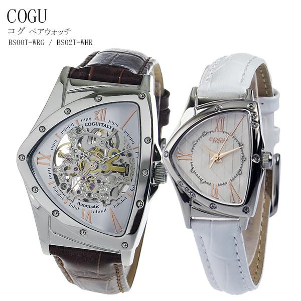 【スーパーSALE】(~9/11 01:59)(~9/30)コグ COGU 腕時計 BS00T-WRG/BS02T-WHR ホワイト/ホワイト ペアウォッチ