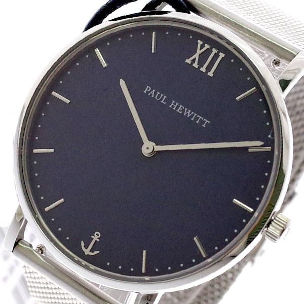 (~4/30)【キャッシュレス5%】ポールヒューイット PAUL HEWITT 腕時計 PH-SA-S-ST-B-4S 6451180 ミスオーシャンライン Miss Ocean Line クォーツ ネイビー シルバー ユニセックス