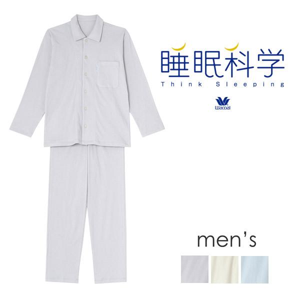 ワコール 睡眠科学 ふわごころ メンズパジャマ 上下セット メンズ 全3色 M/L YGX555【wcl-brt】【n】【n05】【p】【】