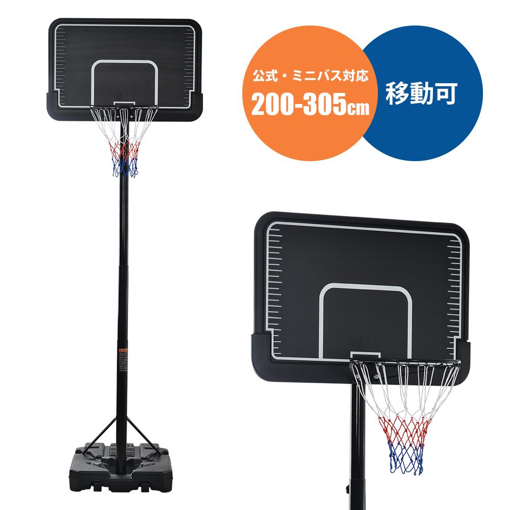 現品 バスケットゴール 公式 ミニバス対応 新登場 8段階高さ調節 移動可 工具付き ゴールネット 屋外用 ミニバス 1年保証付き リング 一般用 バックボード