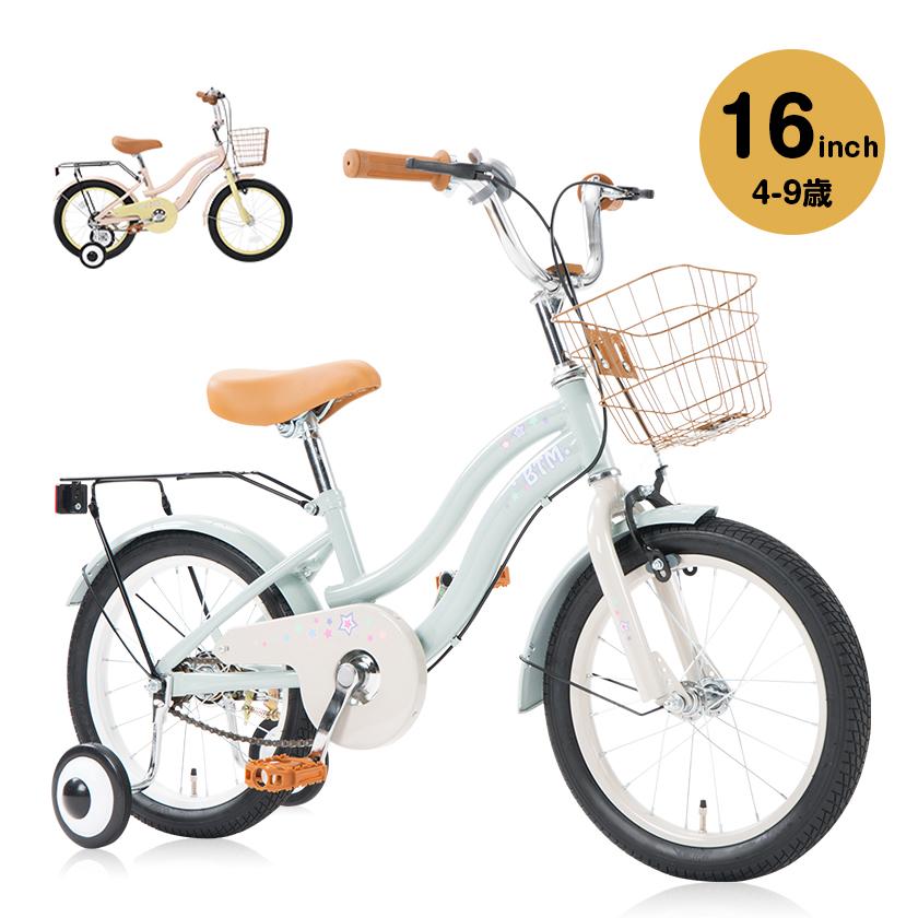 子供用自転車 自転車 子供用 16インチ 幼児用 誕生日プレゼント 男女兼用 軽量 補助輪 ベル ペタル BTM 子供用バイク セットアップ キッズバイク 男の子 子供の日ギフト 1年安心保証 95%組立完成 Kids PL保険付き 女の子