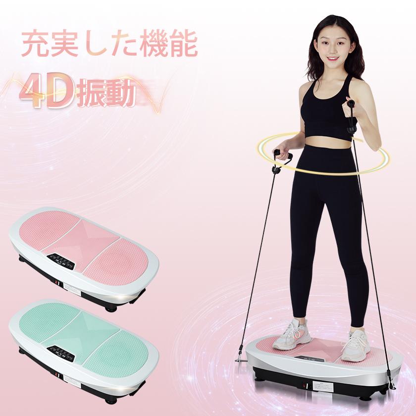 器具 振動 健康