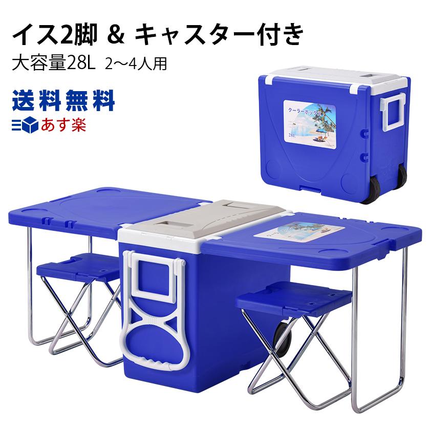 流行のアイテム クーラーボックス テーブル イス付き ディスカウント キャスター付き 大容量 28L 折りたたみ 屋外 キャンプ あす楽 運動会 アウトドア 保冷バッグ