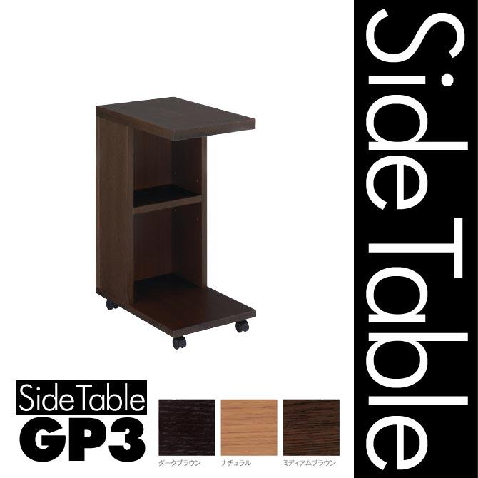 ASLEEP(アスリープ) サイドテーブルGP3 ベッドサイドテーブル コンセント付き ソファサイドテーブル 木製 アイシン精機 トヨタベッド ソファ ソファー 北欧 シンプル ナチュラル モダン 新生活